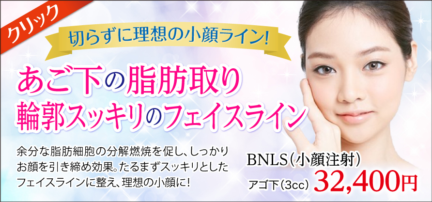 小顔注射BNLS 美容外科ピュアメディカルクリニック奈良