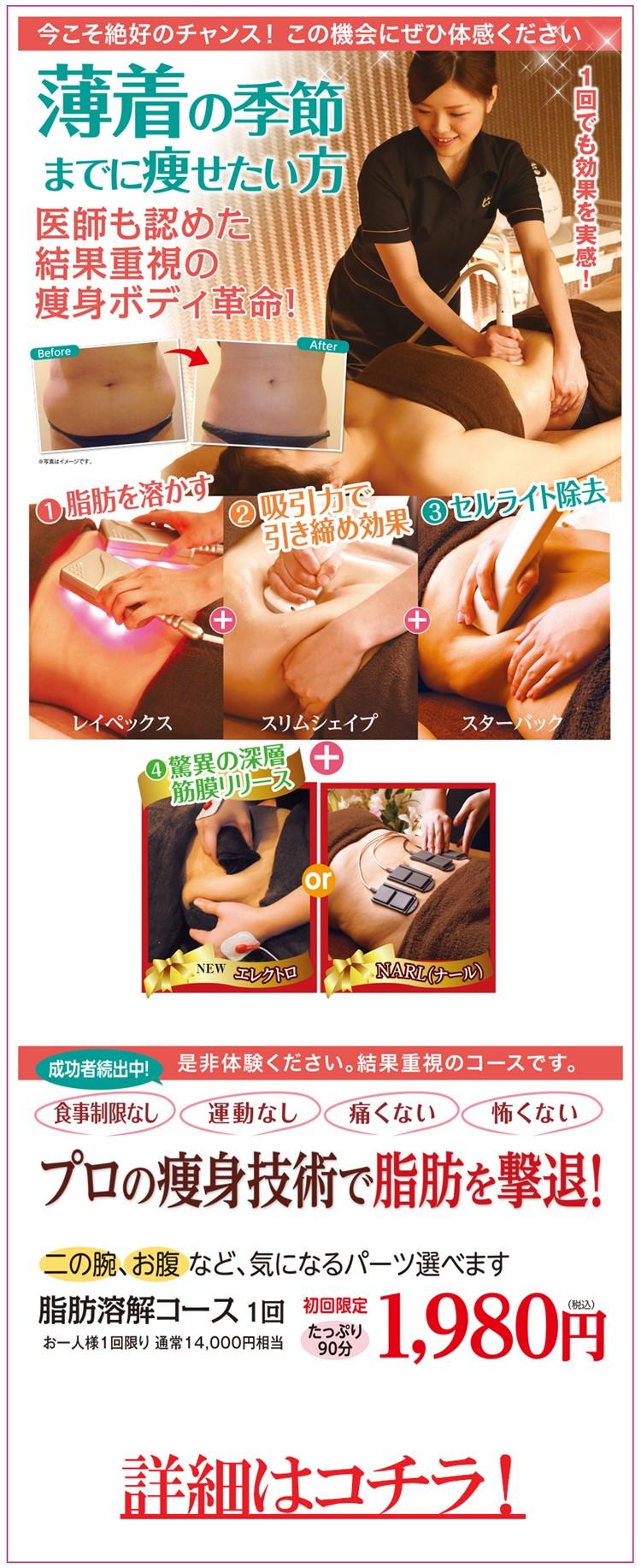 お腹二の腕脂肪溶解ボディ徹底痩身コース 痩身専門エステピュアスリム奈良6店舗