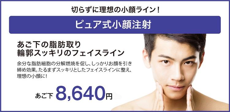 あご下の脂肪すっきりタルミ引締め 男性専門美容外科皮膚科ピュアメンズクリニック奈良