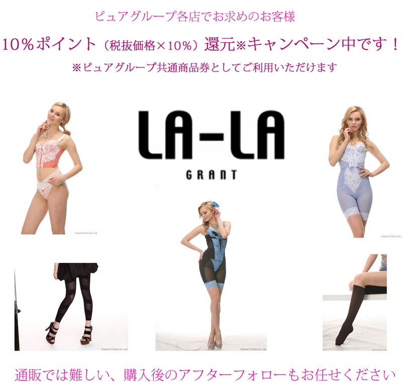 lala-10point.jpgのサムネイル画像