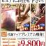 1ヶ月集中 代謝up-W痩身プログラム/エステ&フィットネスは奈良のピュアフィットネス/奈良市学園前のサーキットトレーニング
