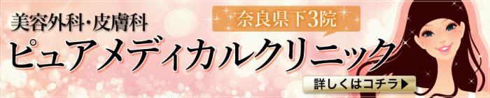 美容外科ピュアメディカルクリニック奈良3院.jpgのサムネイル画像
