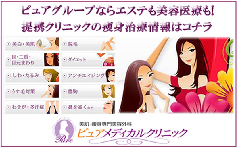 美肌・痩身専門「ピュアメディカルクリニック」はコチラ!